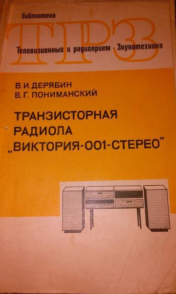 """Транзисторная радиола """"ВИКТОРИЯ-001-СТЕРЕО"""""""