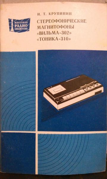 Вильма-302, Тоника-310