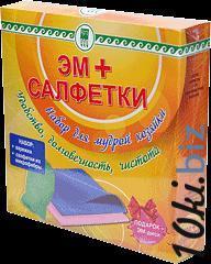 Набор салфеток  из микрофибры + подарок ЭМ диск Товары для уборки дома в Самаре