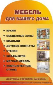 Фото Наружная реклама Штендеры
