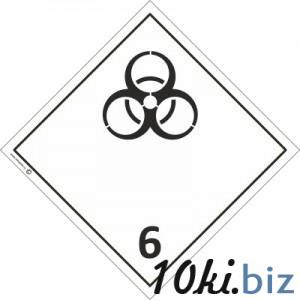 """ЗНАК """"КЛАСС 6.2"""" купить в Туле - Грузоперевозки с ценами и фото"""
