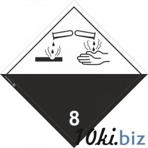 """ЗНАК """"КЛАСС 8"""" купить в Туле - Грузоперевозки с ценами и фото"""