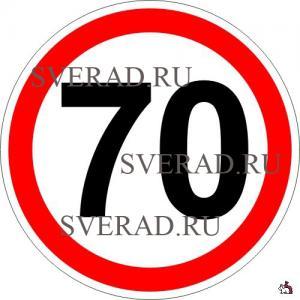 Фото Маркировка транспорта, Знак ограничение скорости МАРКИРОВОЧНЫЙ ЗНАК