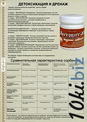 "Журналы - Буклет "" Детоксикация """