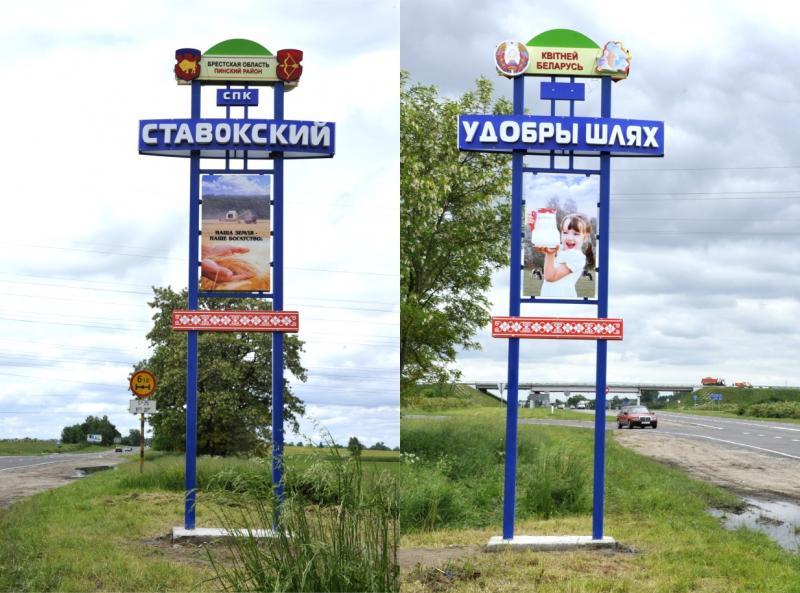 Въездные знаки, дорожные указатели, стеллы