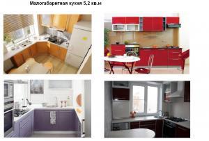 Фото Каталог кухонь, Малогабаритная кухня 5,2 кв.м Малогабаритная кухня 5,2 кв.м