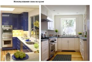 Фото Каталог кухонь, Использование окна на кухне Использование окна на кухне