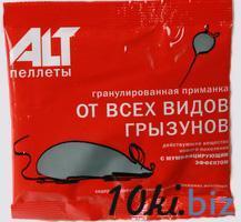 «ALT пеллеты»  гранулированная приманка от всех видов грызунов 50 гр Химические средства от грызунов в России