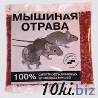 «МЫШИНАЯ ОТРАВА»  150 г Химические средства от грызунов в России