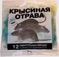 Крысиная отрава 150 гр.