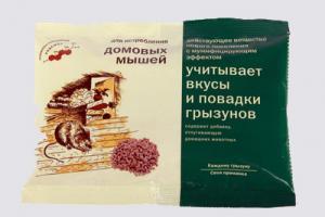«К_с» от домовых мышей  100 гр.