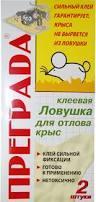 Преграда - клеевая пластина для крыс  2шт/уп.