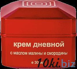 Крем дневной SPF -8 (c экстрактом малины),30 мл Крем для лица в Самаре