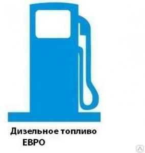 Фото Дизельное топливо Дизельное топливо ЕВРО сорт С летнее