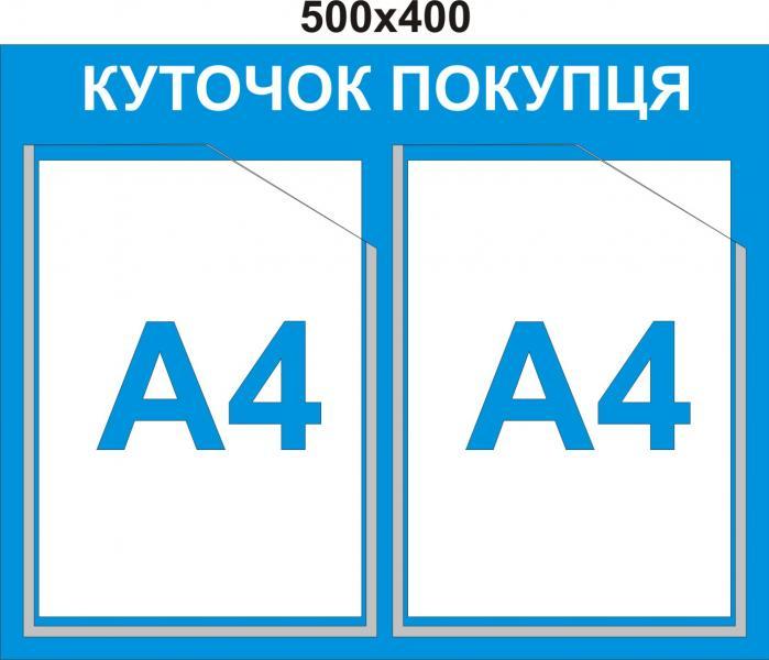 куточок покупця 2 кармана А4 (горизонтальный)