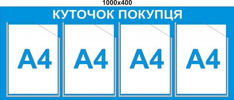 куточок покупця 4 кармана А4 (горизонтальный)