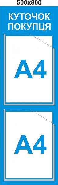 куточок покупця 2 кармана А4 (вертикальный)
