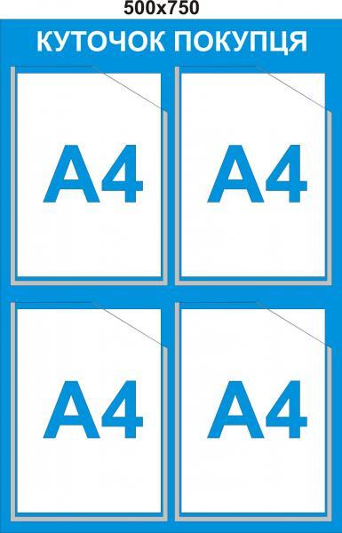 куточок покупця 4 кармана А4 (вертикальный)