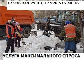 Фото  ЭКО - УСЛУГА МАКСИМАЛЬНОГО СПРОСА +7 926 249-79-43 +7 926 536-40-16