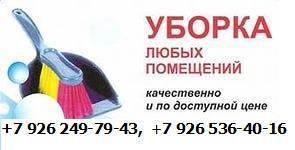 Фото 1. НАБОР УСЛУГ МАКСИМАЛЬНОГО СПРОСА +7 926 249-79-43 +7 926 536-40-16