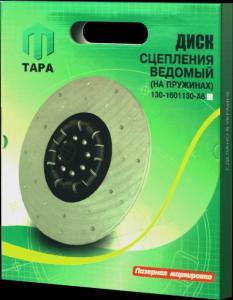 Диск сцепления ведомый ЗИЛ-130 (на пружин.) (пр-во ТАРА)130-1601130-А6