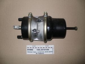 Камера тормозная с пружинный энергоаккумулятором (100.3519100) (в сб. тип 20/20)