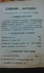 Фото антиквар, Родом из СССР Светильник-ночник бутса с мячом