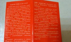 Фото антиквар, Родом из СССР Членский билет добровольного общетва Красного Креста