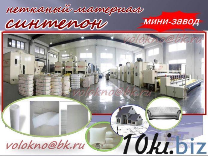Иглопробивной синтепон. Материалы для ремонта и изготовления мебели  в России