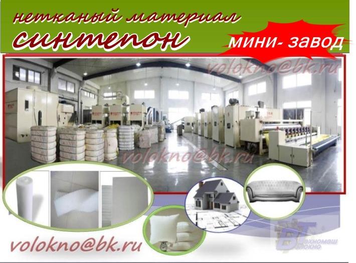синтепон мини -завод. 150-400 кг/ч