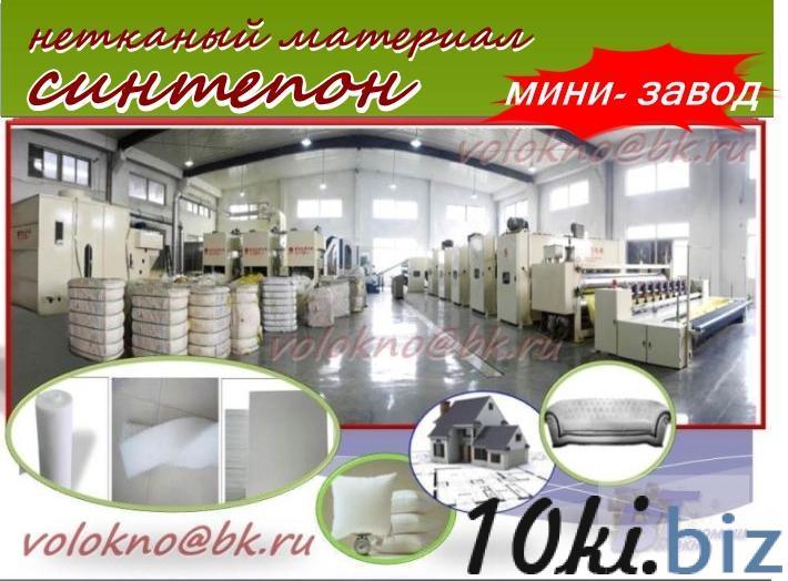 синтепон мини -завод. 150-400 кг/ч Волокна нити в Москве