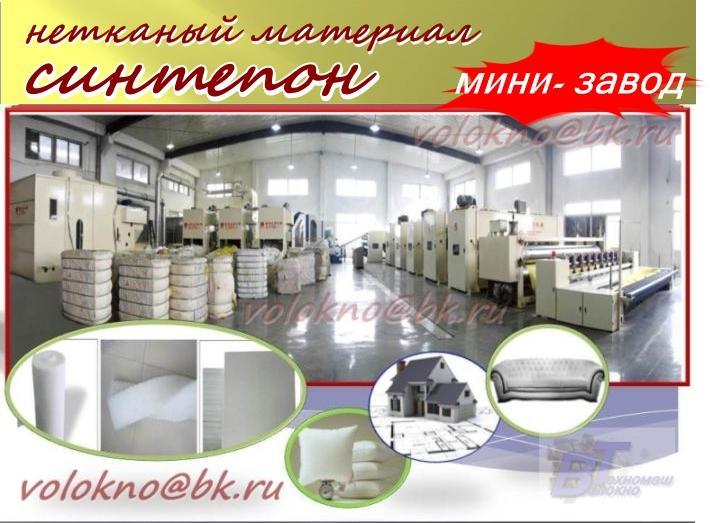 Синтепон мини- завод 120-180кг/ч.