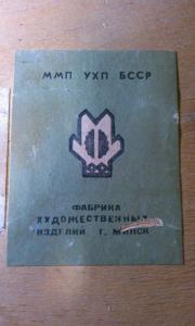 Фото антиквар, Родом из СССР Чеканка