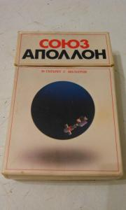 Фото антиквар, Фумофилия Пачка от сигарет Союз Аполлон