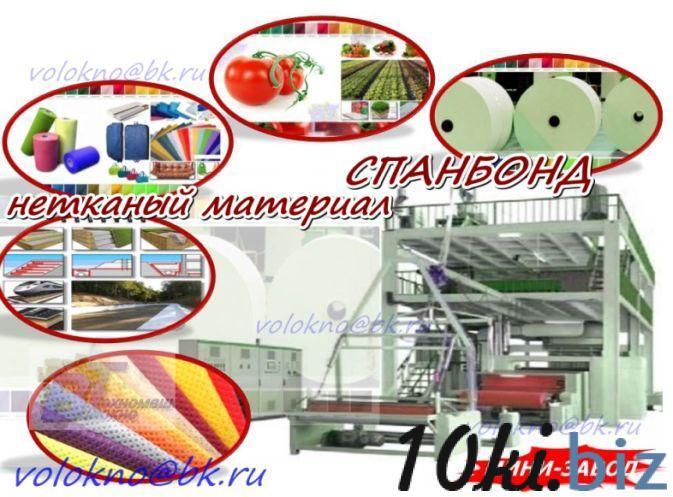 спанбонД оборудование   1600мм. 2400мм. 3200мм Материалы и комплектующие в России