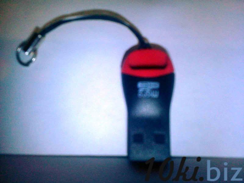 Переходник микроSD-USB купить в Братске - Комплектующие для компьютерной техники  с ценами и фото
