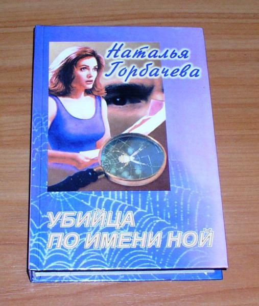 """Книга: Горбачева Наталья """"Убийца по имени Ной"""" *1120"""