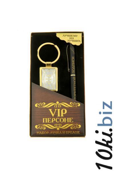 """Набор подарочный """"VIP персоне"""": ручка и брелок купить в Лиде - Брелоки"""