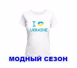 Фото Женская одежда, Женские майки,футболки,шорты,туники 1.Футболка женская KISS Ukraine