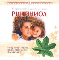 "Эмульсия ""Рициниол Шалфейный "" (35 мл)"