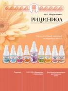 "Рициниол ""Шалфейный"" (15 мл)"