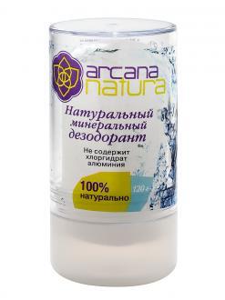 Дезодорант минеральный 120 г. Arcana Natura