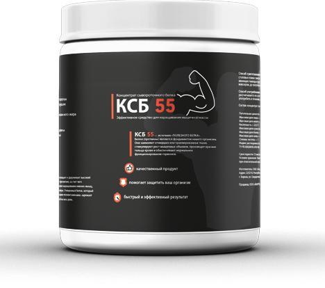 КСБ 55 - средство для роста мышц