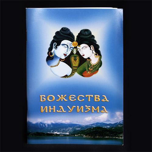 Брошюра U10 Божества Индуизма  (56с.)