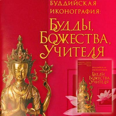 Брошюра Буддийская иконография: Будды, Божества, Учителя. (62с.)
