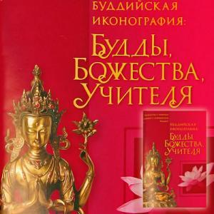 Фото Книги Брошюра Буддийская иконография: Будды, Божества, Учителя. (62с.)