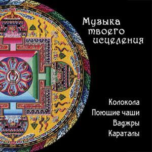 Фото  Брошюра Музыка твоего исцеления - Тибетские поющие чаши