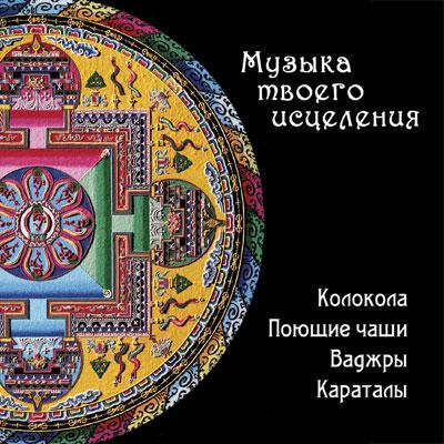 Брошюра Музыка твоего исцеления - Тибетские поющие чаши
