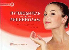 """Брошюра """"Путеводитель по рициниолам"""""""