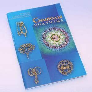 Фото Книги Брошюра Символы индуизма